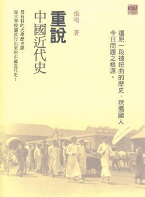 附录 中国近代历史大事年表