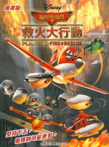 飞机总动员2---救火大行动--漫画版