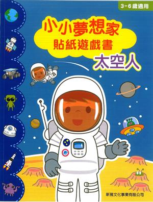 太空人[小小梦想家贴纸游戏书]