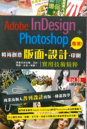 Adobe  Indesign  +  Photoshop時尚創意版面.設計.印