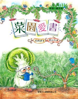 幼儿园菜园卡通