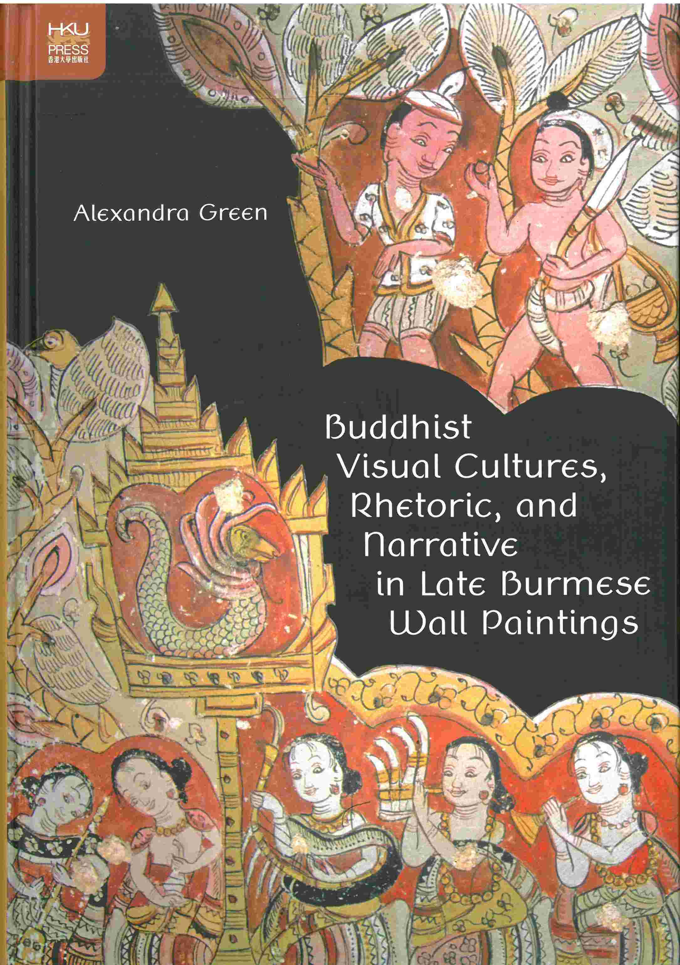 Buddhist Visual Cultures, Rhetoric, and Narrative in Late Burmese Wall Painting