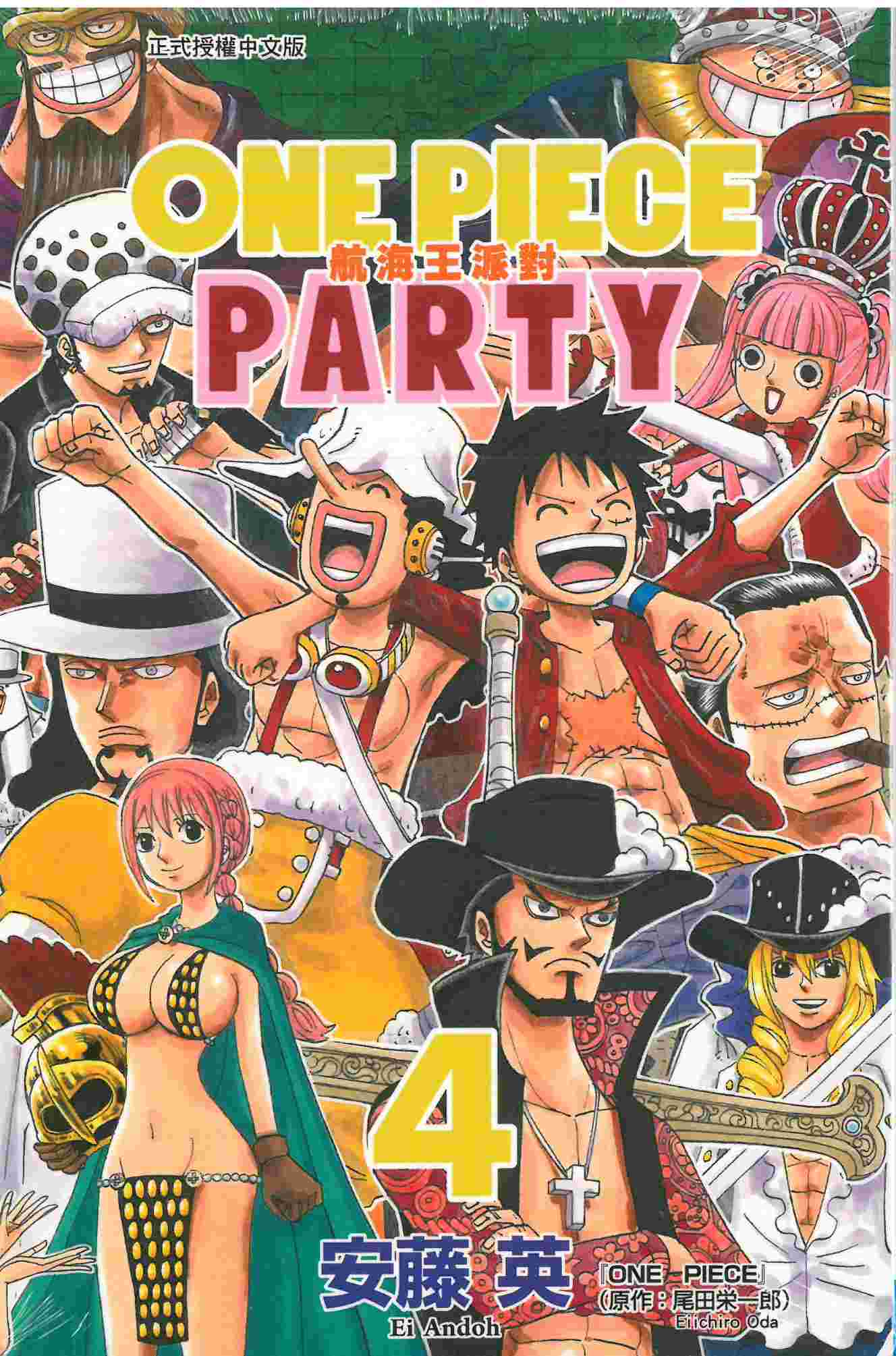 ONE PIECE PARTY航海王派對 (4)(漫)